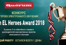 Успейте подать заявку на EL HEROES AWARD 2018 – и стать героем электронного обучения!