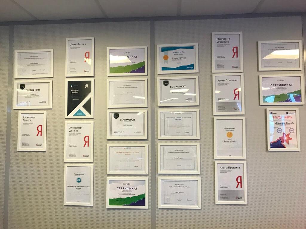 Комфортный офис: кейс рекламного агентства SFRU. Сертификаты