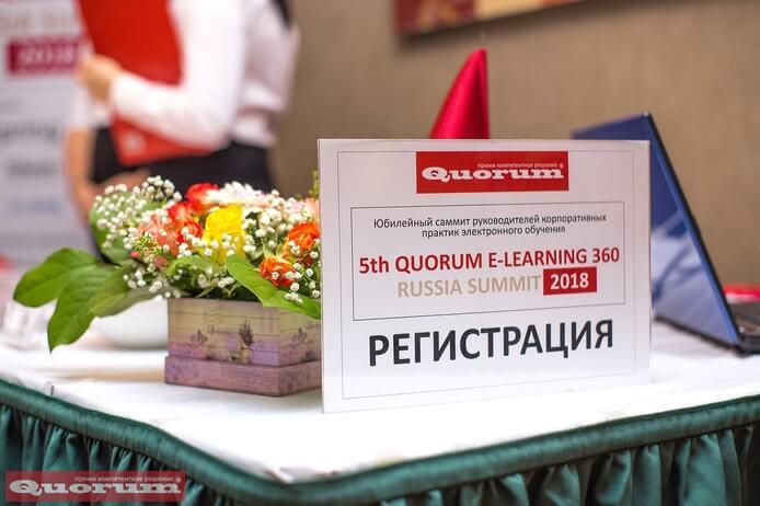 5th QUORUME-LEARNING 360 RUSSIA SUMMIT 2018: Как адаптироваться под меняющиеся запросы бизнеса, сотрудников и новые технологии?