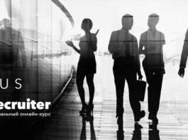 19 ноября начинаются занятия онлайн-курса «IT-Recruiter».