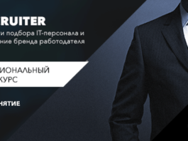 Вебинар «Рекрутмент в IT: от заявки до оффера»