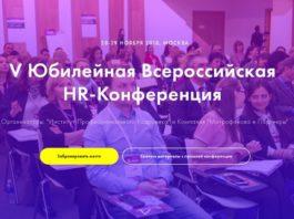 """V Всероссийская конференция """"Эволюция HR"""""""