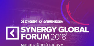 Synergy Global Forum 2018 - следуй за мечтой!