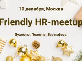 Friendly HR-meetup: Теплая новогодняя HR-встреча от FriendWork