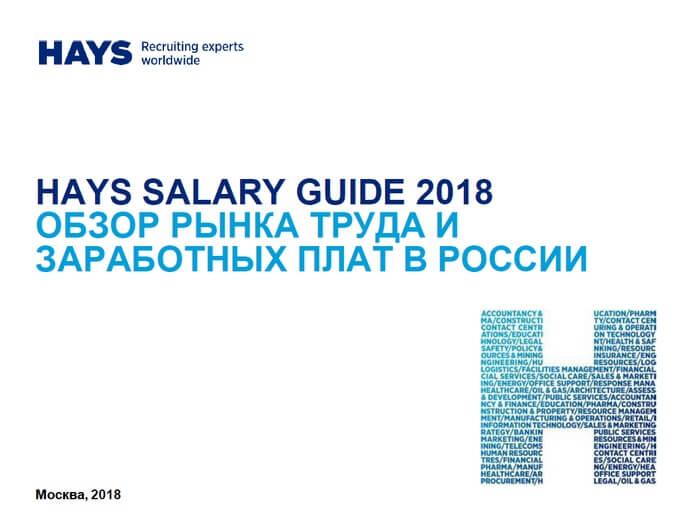 Исследование HAYS: Обзор рынка труда и заработных плат в России в 2018 году