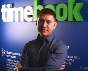 генеральный директор timebook Павел Конозаков