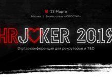 HR Joker 2019: как рекрутеру и T&D оцифровать свои скиллы?