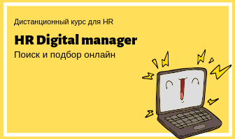 HR Digitalmanager
