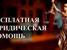 Бесплатная юридическая консультация для персонала