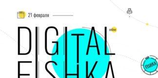 DIGITAL FISHKA Делаем ставку на автоматизацию HR-процессов