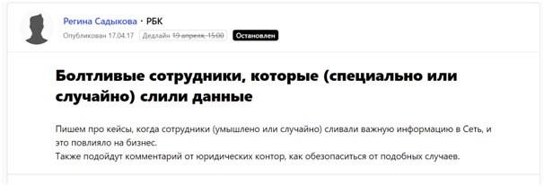 запрос комментария от РБК