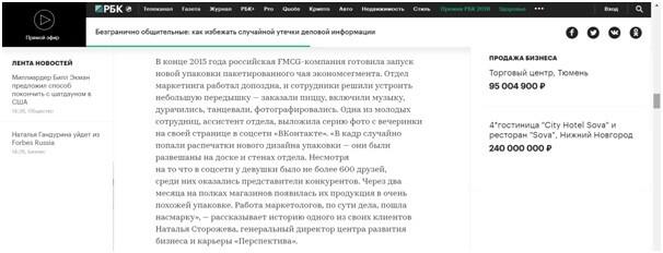 Комментарий на «РБК»