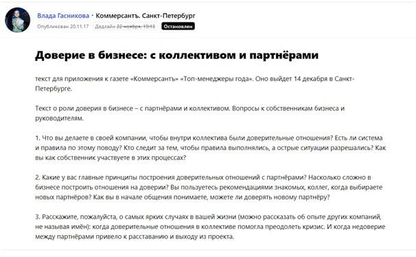 Запрос от издания «Коммерсантъ» на сайте Pressfeed