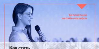 Бесплатный онлайн-марафон «Как стать успешным HR бизнес-партнёром»?