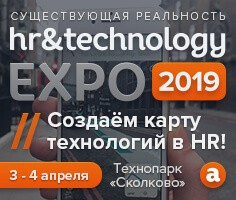 HR&Technology EXPO 2019