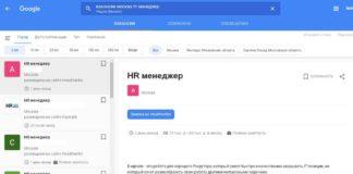 Google запустила поиск по вакансиям в России