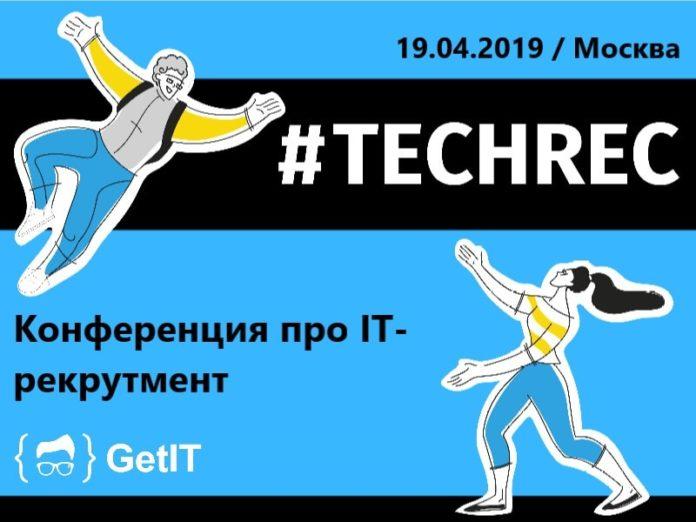 19 апреля снова пройдет конференция про IT-рекрутмент — TechRec 2019!