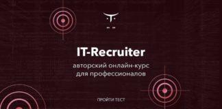 Углубленный онлайн-курс «IT-Recruiter»