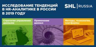 Исследования тенденций в HR-аналитике в России в 2019 году