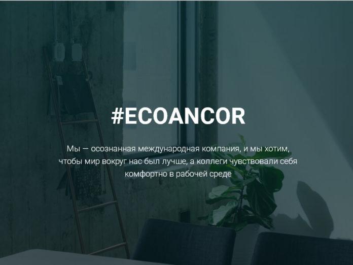 Кадровый холдинг АНКОР. Как сделать экологию частью корпоративной жизни (кейс)