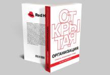 23 мая выходит русскоязычная версия книги Джима Уайтхёрста «Открытая организация», президента и главного исполнительного директора компании Red Hat