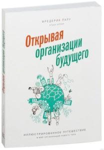 Открывая организации будущего. Фредерик Лалу