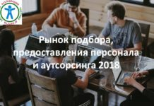 Рынок подбора, предоставления и аутсорсинга персонала: итоги 2018