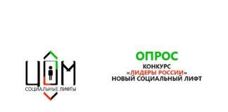 ЦОМ «Социальные лифты» изучил спектр мнений работодателей о Конкурсе «Лидеры России».