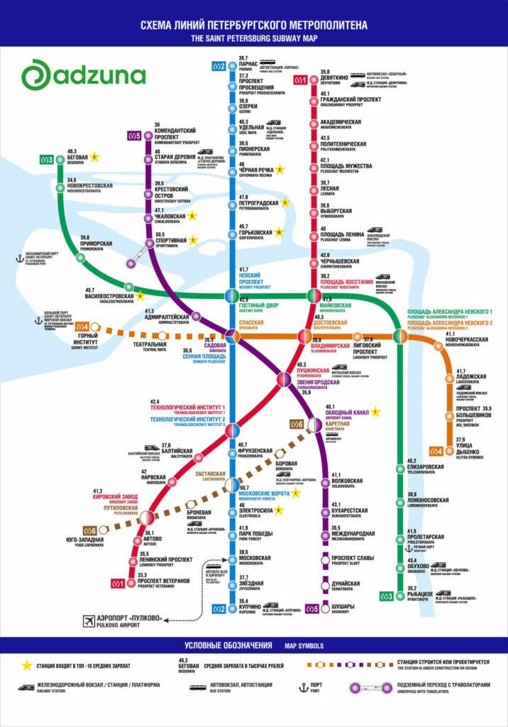 как изменяется уровень зарплаты в Санкт-Петербурге в зависимости от станции метрополитена, рядом с которыми базируются компании и организации.