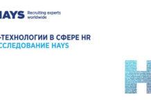 IT-технологии в сфере HR: исследование HAYS