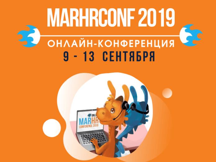 MarHRConf2019: онлайн-конференция по HR-маркетингу возвращается!