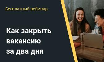 бесплатный вебинар как закрыть вакансию за 2 дня