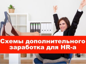 Бесплатный вебинар схемы заработка для hr