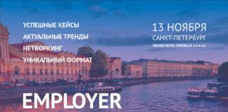 Employer Branding Open - конференция по построению и развитию брендинга работодателя.