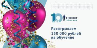 Учебный центр «Финконт» дарит 150 000 руб. на очное обучение в честь своего10-летия!