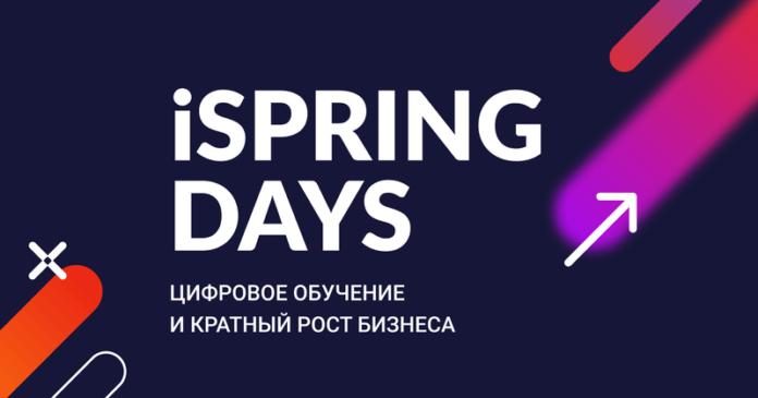 Цифровое обучение — причина взрывного роста бизнеса? Обсуждаем в Москве на iSpring Days