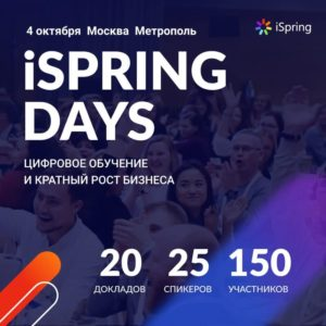 Организатор конференции — компания iSpring