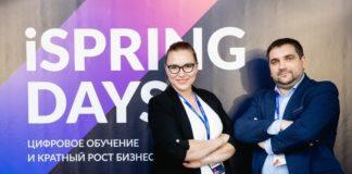 Онлайн-обучение — драйвер роста бизнеса. Подводим итоги iSpring Days 2019