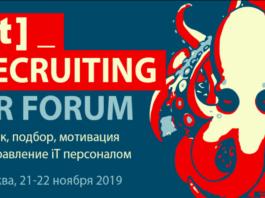 IT RECRUITING - HR FORUM 2019 Всероссийский форум по подбору и мотивации профессионалов сферы iT