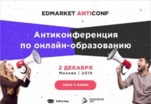2 декабря в Москве пройдет антиконференция и нетворкинг по онлайн-образованию EdMarket ANTIconf.