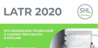 Приглашаем HR-руководителей принять участие в опросе LATR