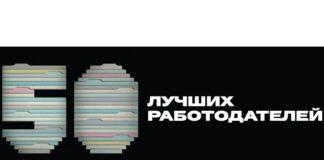 50 лучших работодателей России 2019