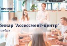 Бесплатный вебинар для HR «Практические инструменты подготовки и проведения ассессмент-центра»