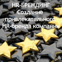 HR-БРЕНДИНГ. Создание привлекательного HR-бренда компании