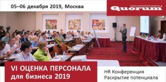 VI ОЦЕНКА ПЕРСОНАЛА для бизнеса 2019
