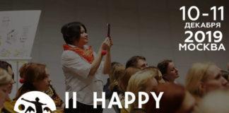 10-11 декабря состоится II Happy Work Forum «Благополучие и вовлеченность персонала».