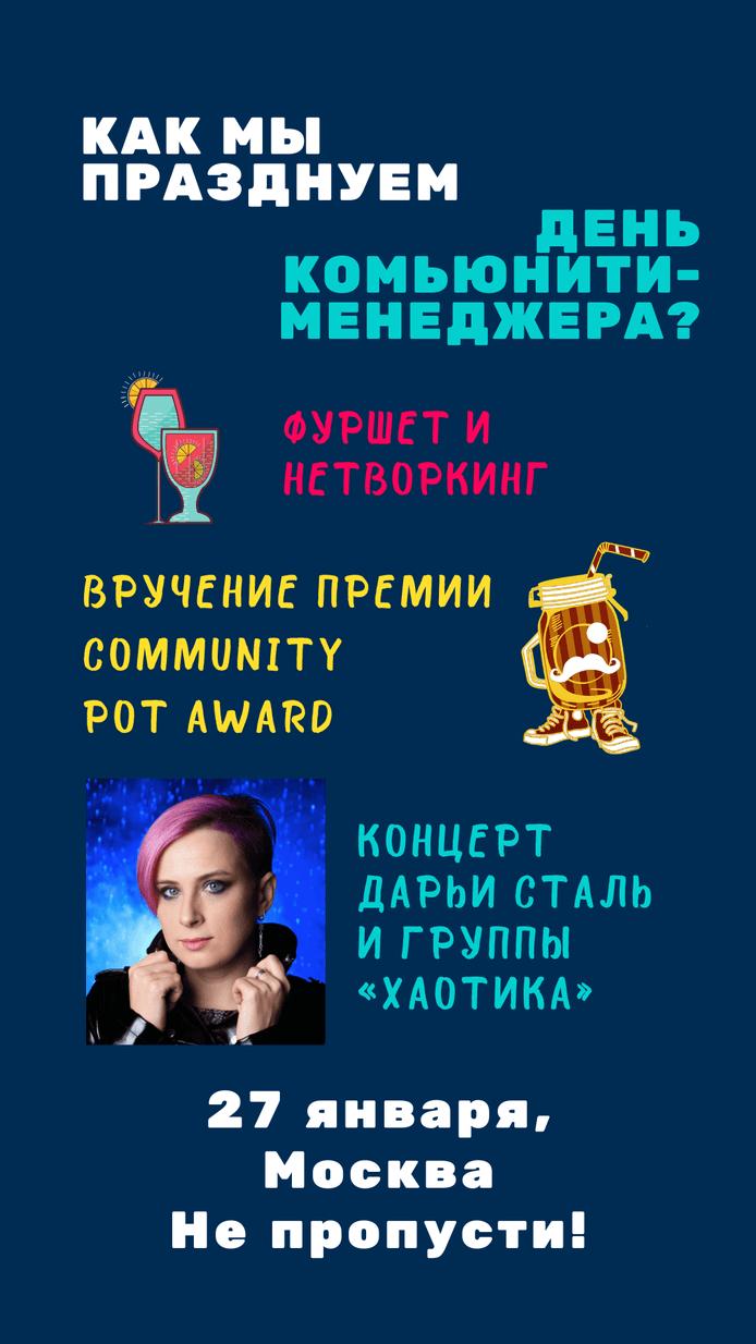 День комьюнити-менеджера и премия Community Pot Award