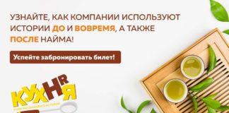онлайн-конференция по бизнес-сторителлингу