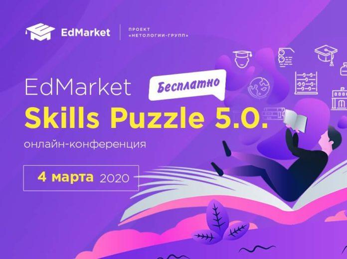 Онлайн-конференция Edmarket Skills Puzzle 5.0: Как создавать качественные онлайн-курсы