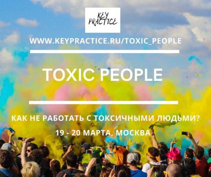 toxic people: как не работать с токсичными людьми?